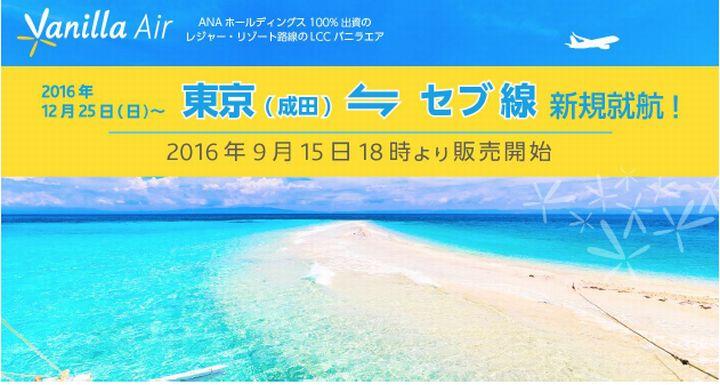 バニラエアが東京(成田)-セブ線に就航