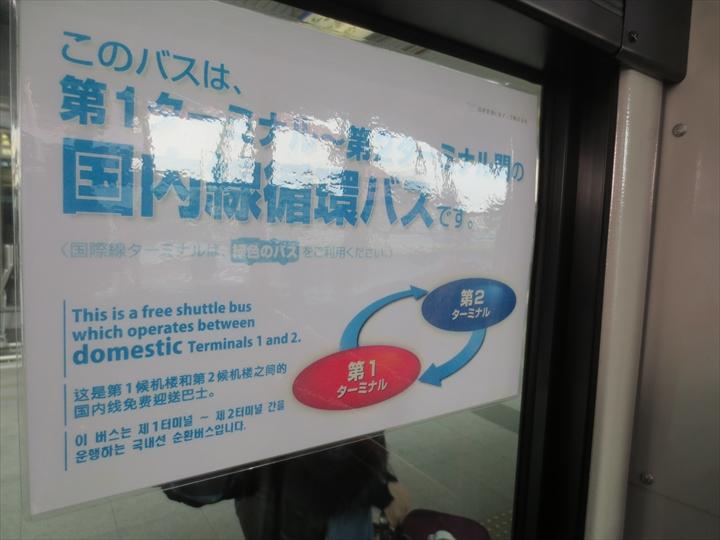 羽田空港の国内線(ターミナル1・ターミナル2)のループバス