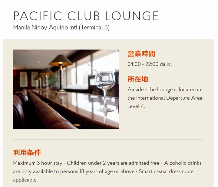 Pacific Club Lounge - Terminal3