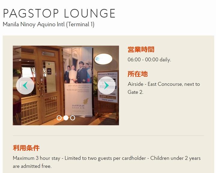 Pagstop Lounge - Terminal1