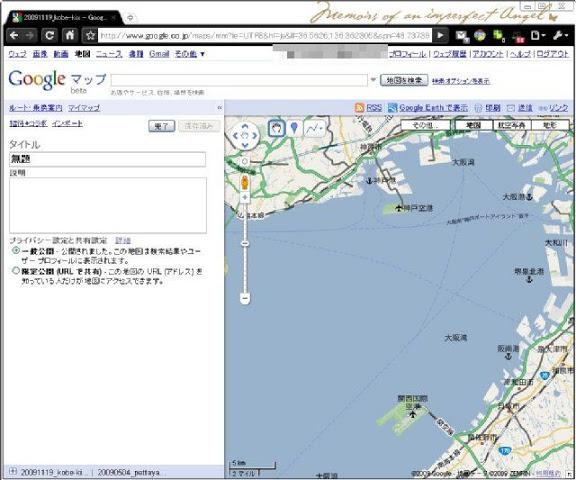 Googleマップへの掲載 - マイマップを作成
