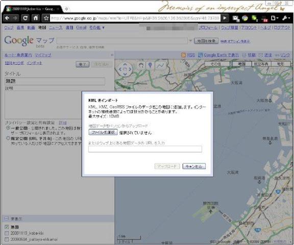 Googleマップへの掲載 - KMLをインポート