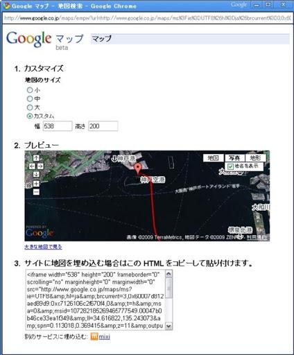 Googleマップへの掲載 - カスタムリンクURLを定義