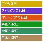 カレンダーの色識別国