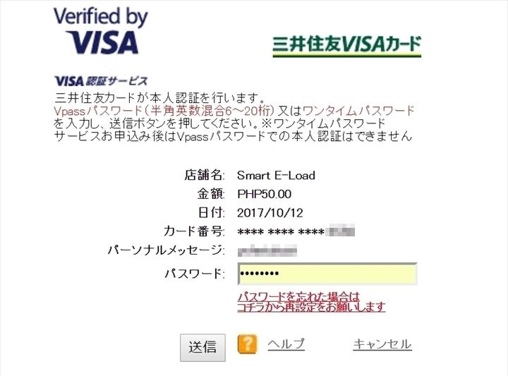 My Smart でクレジットカードチャージ(6)