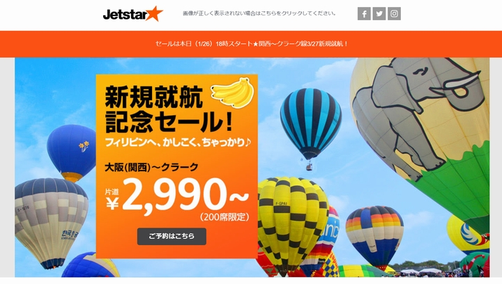 ジェットスター:大阪-クラーク就航プロモ案内