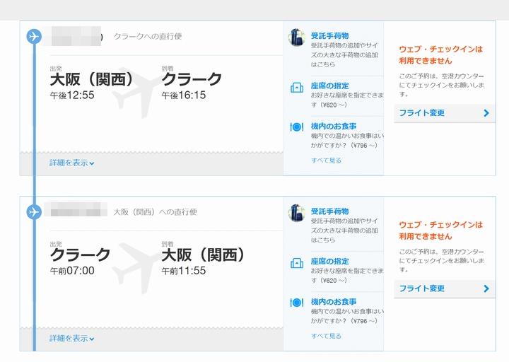 ジェットスター:大阪-クラーク就航