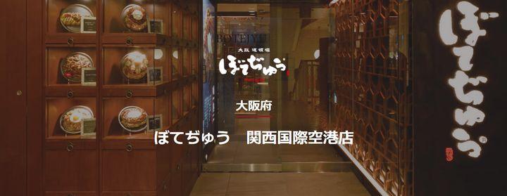 ぼてぢゅう関西空港店