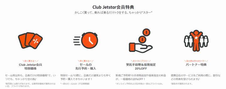 クラブ・ジェットスターの会員特典