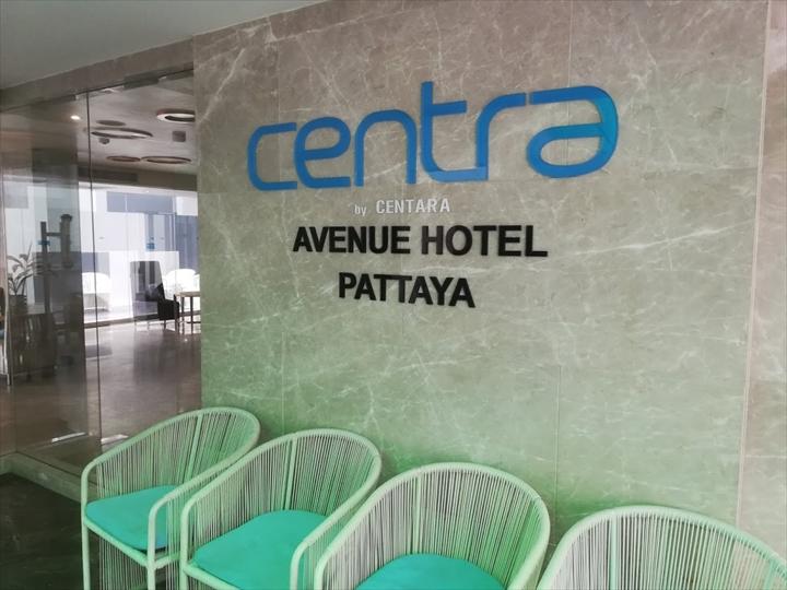 セントラバイセントラアベニューホテルパタヤ(1)