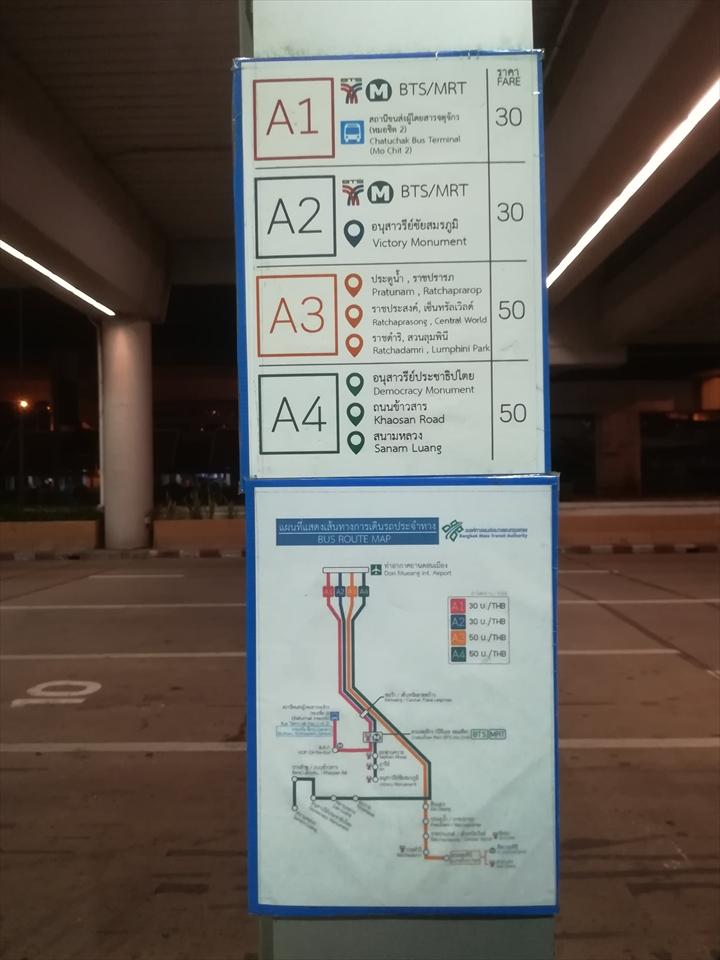 ドムアン空港からパタヤへ(4)