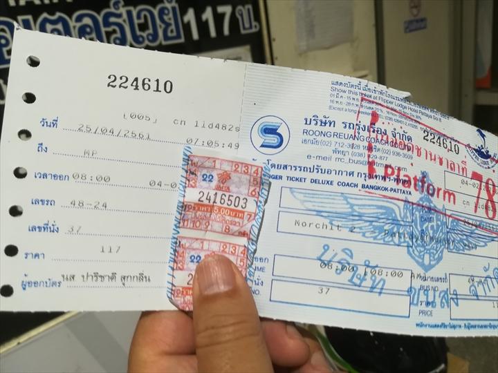 ドムアン空港からパタヤへ(5)