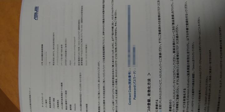 ASUSの修理対応の顛末記(2)
