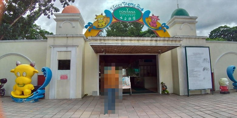 フォンタナ ウォーター テーマパーク (入り口外観)