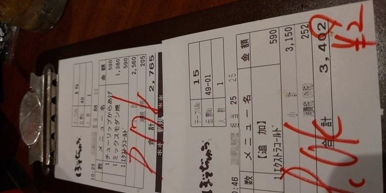 関空のプライオリティパスレストラン(のてぢゅう)レシート