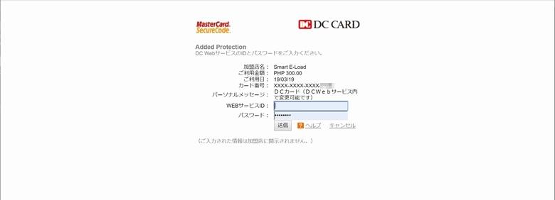 フィリピンのSmart SIM へ日本からロード (手順5)