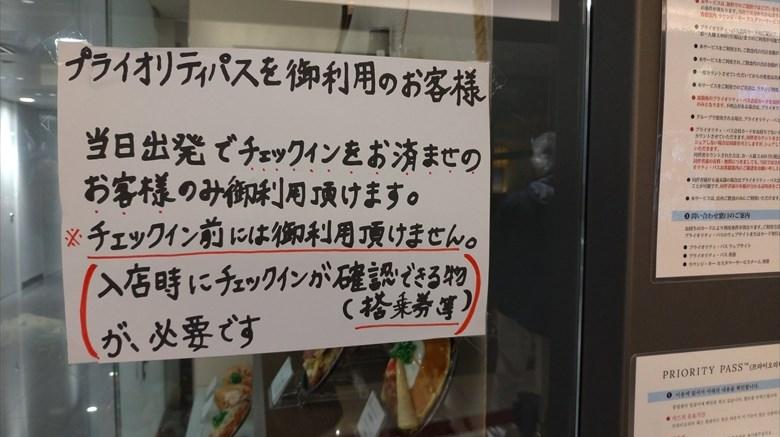 ぼてぢゅうのプライオリティパス利用には搭乗券が必須になった(1)