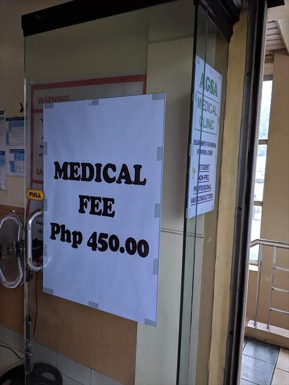 フィリピンの運転免許証を更新(メディカルチェック料金)