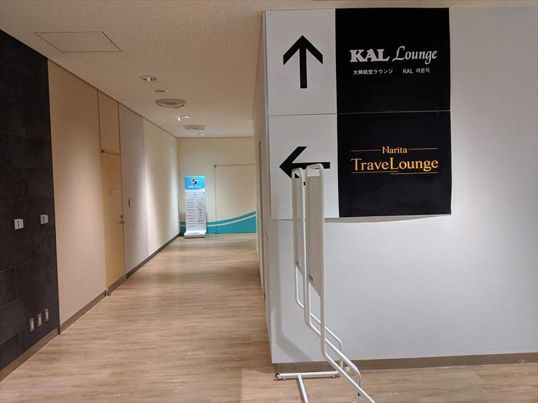 成田ターミナル1のKALラウンジについて(KALラウンジへ向かう1)