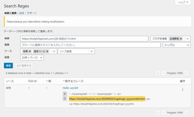 Search Regex 2.0 (未設定)