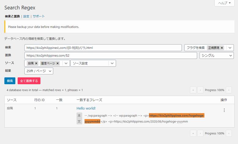 Search Regex 2.0 (設定済)