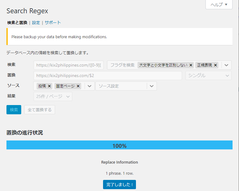 Search Regex 2.0 (検索の結果)