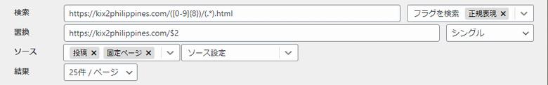Search Regex 2.0 (シングル)