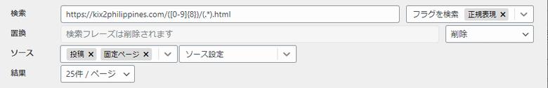 Search Regex 2.0 (削除)